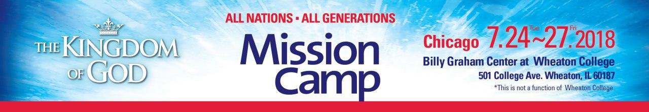 2018 Mission Camp